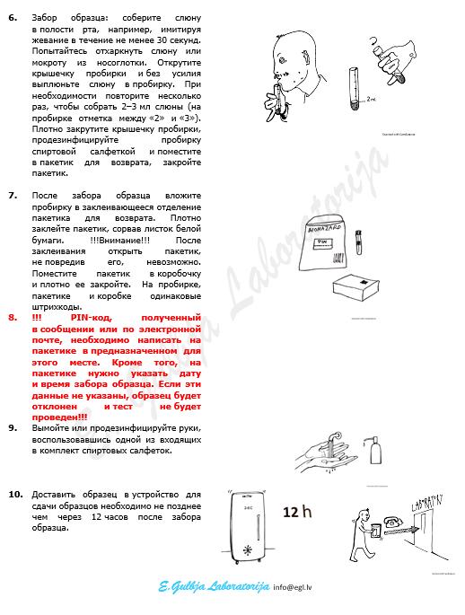 Инструкция по забору слюны 2