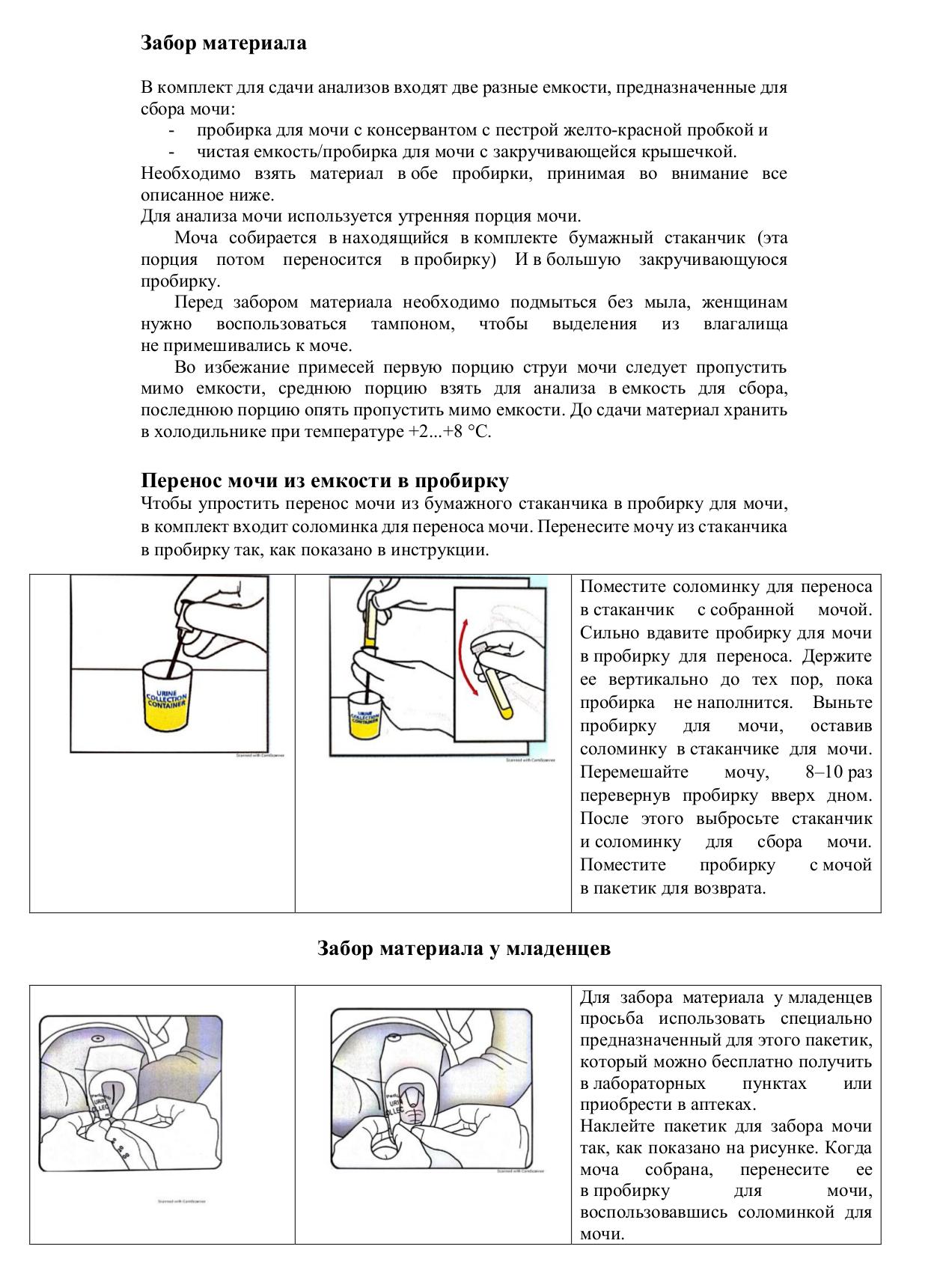 Urīna savākšanas instrukcija